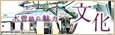 木曽路の魅力(伝統)
