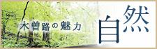木曽路の魅力(文化)