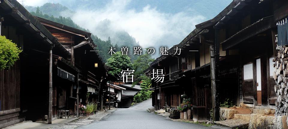 木曽路の魅力(宿場)